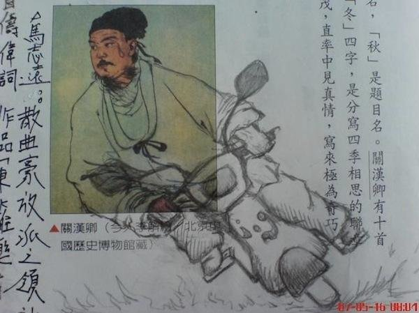 Asian textbook doodle dynasty. .. the baesball one
