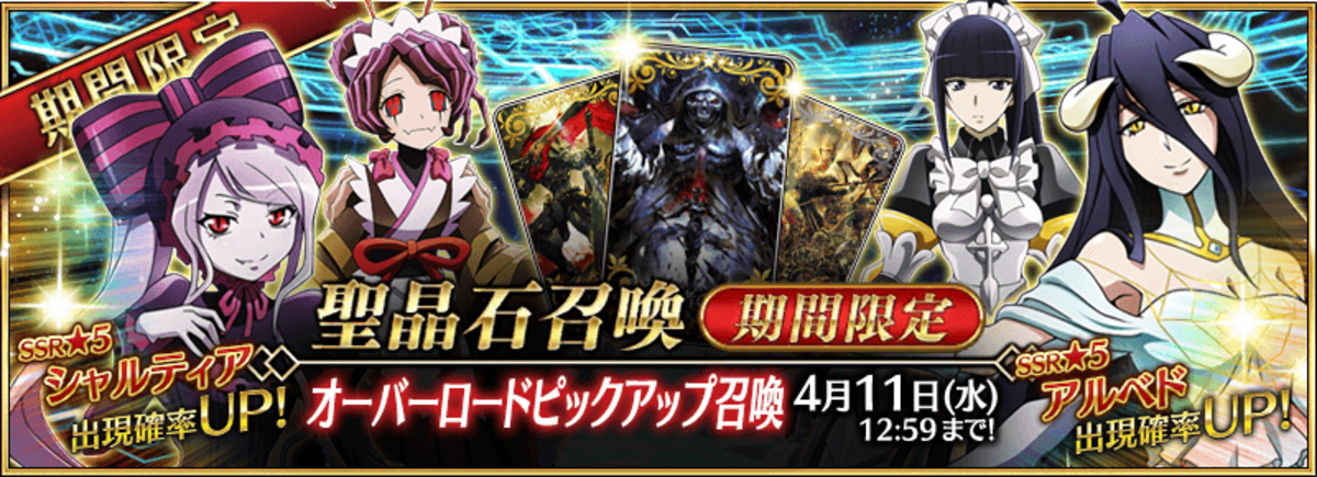 """Fate/Grand Order x Overlord Crossover. Damn Overlord is getting popular... """"We will be holding the 「Overlord Pickup Summon (Daily)」 for a limited time only"""