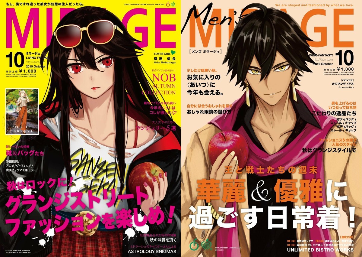 Fate/Mirage and Fate/Men's Mirage covers (October 2019). .