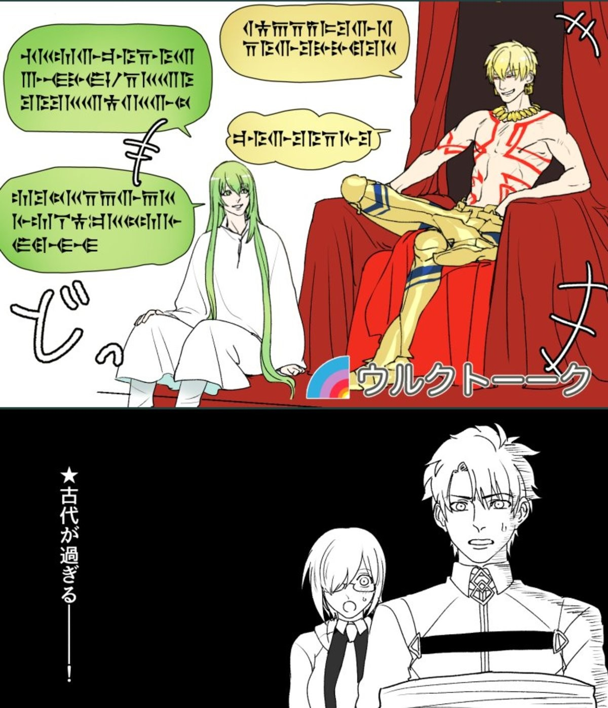"""Gil and Enkidu have a casual talk. The text next to the rainbow: """"Uruk's talk"""" The second panel text: """"Ancient times are long gone---!"""".. His right leg looks like a giant golden penis"""