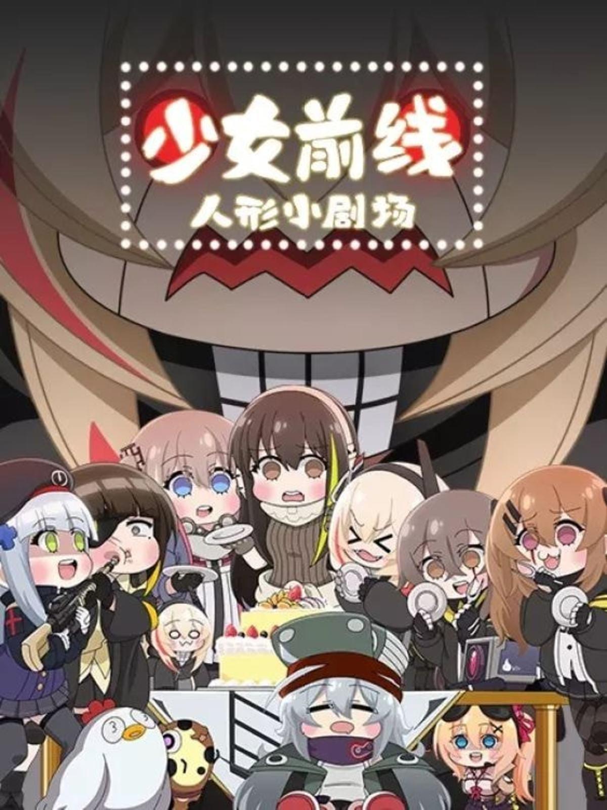 Girls' Frontline anime poster. join list: GirlsFrontline (512 subs)Mention Clicks: 78780Msgs Sent: 272170Mention History join list:.