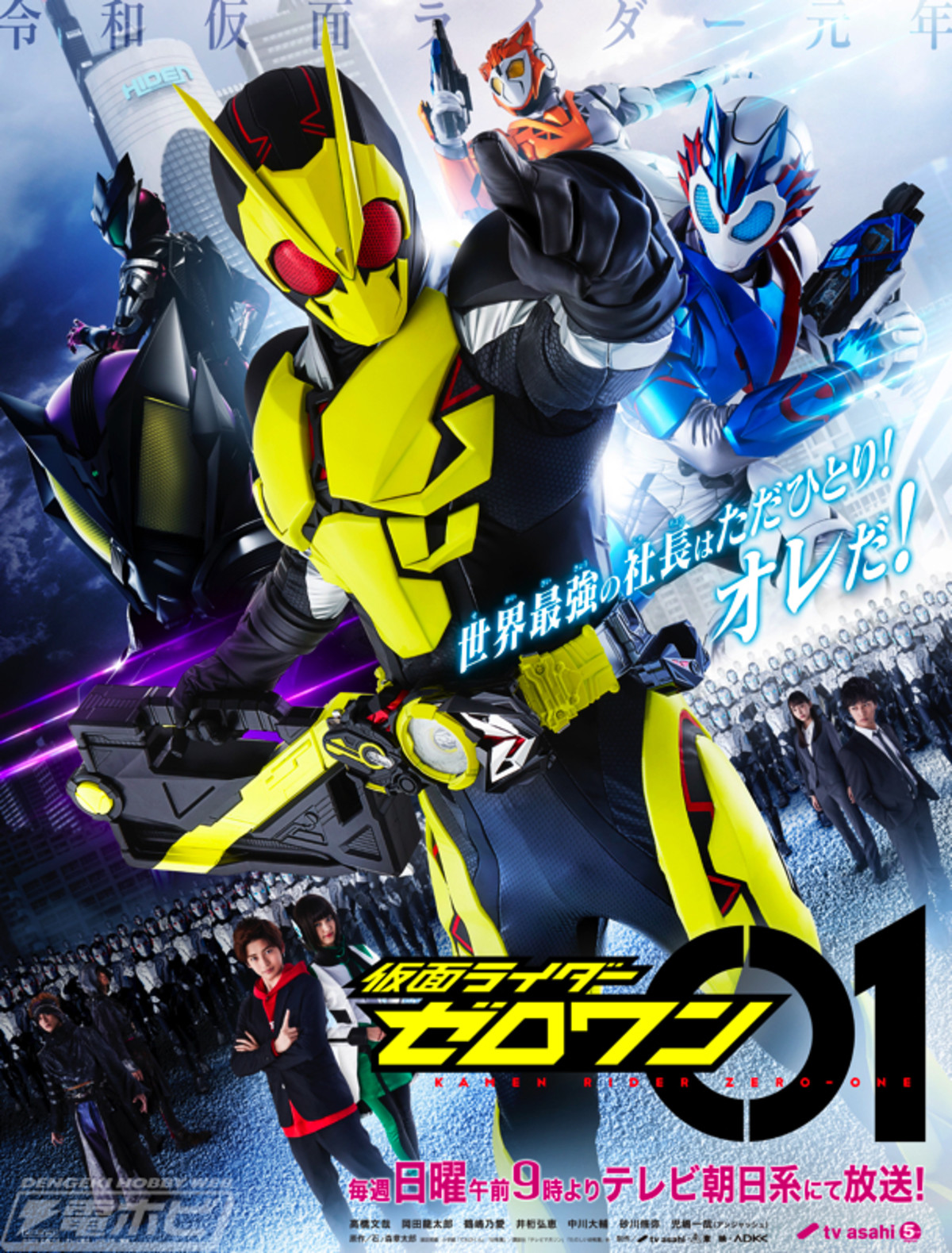 Kamen rider Zero-one. Just watched the first episode of this show.... I think this one is gonna be interesting..