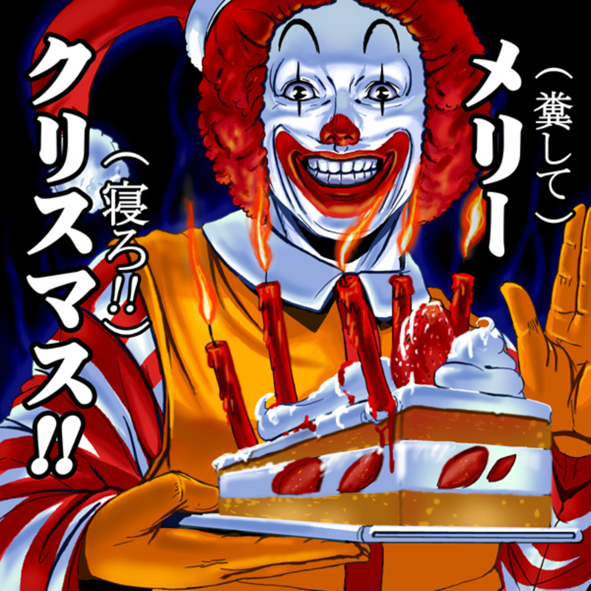 McTerror. The Japanese have a really disturbing (and frequently very sexual) fascination with McDonalds... im gonna rape your eye sockets with this BOI