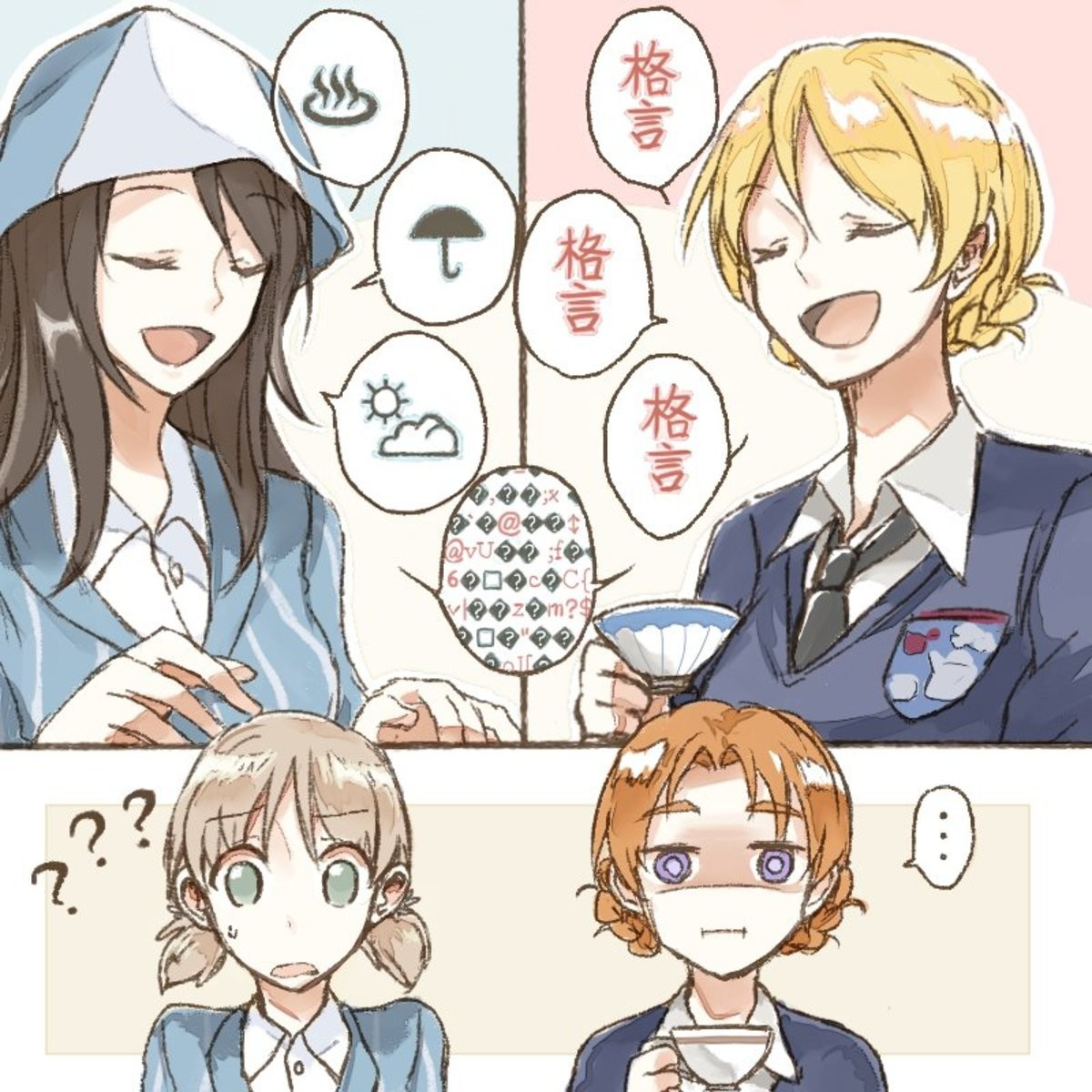 """Mika vs Darjeeling. Source https://twitter.com/wishbone777/status/987996627255287809 join list: SchoolWaifu (284 subs)Mention History join list:. """"Are YOUR kids UTF-32 enabled?"""""""