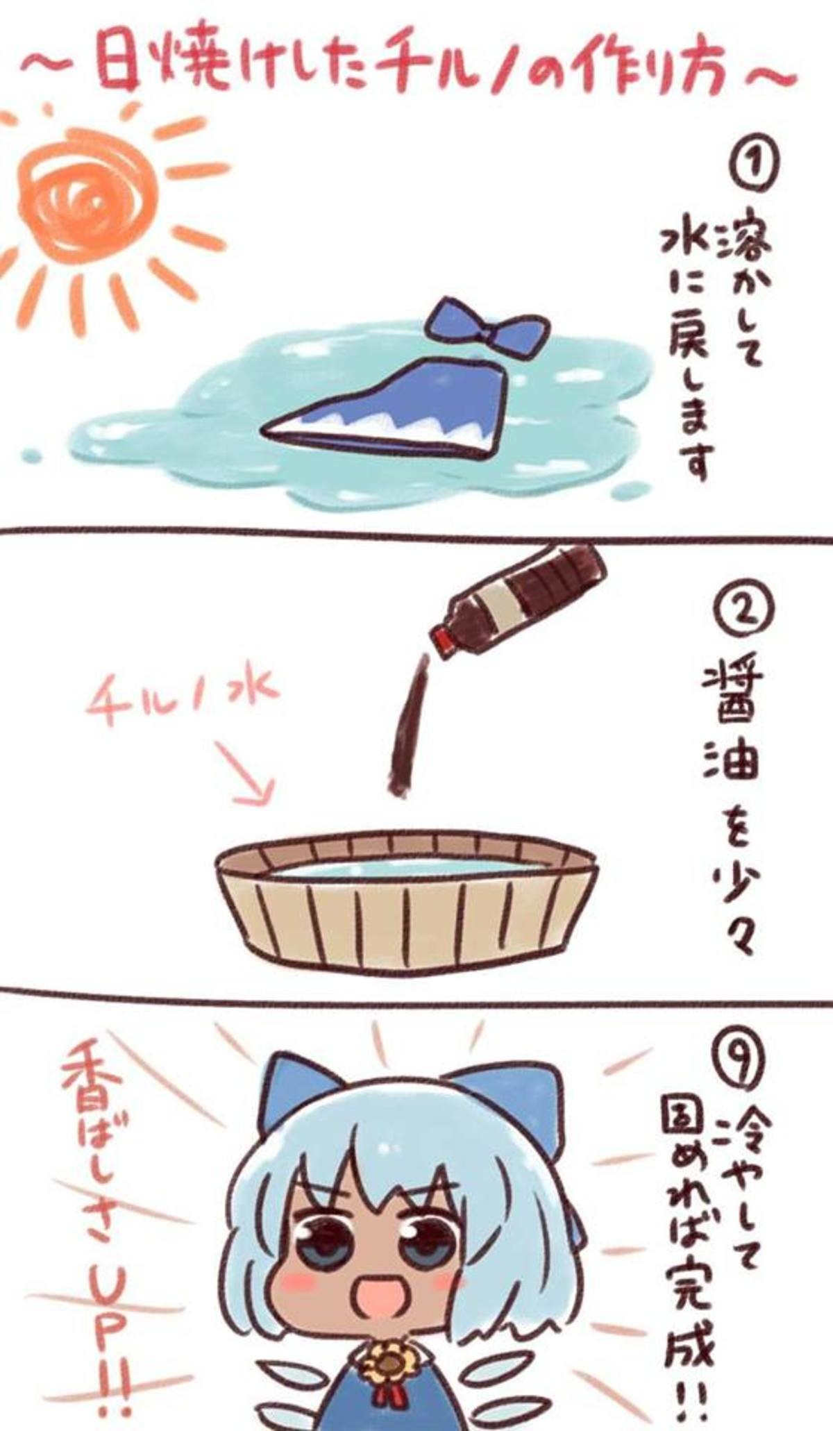 Tanned Cirno. @honey_burst.. How can she be melted when she is the strongest???