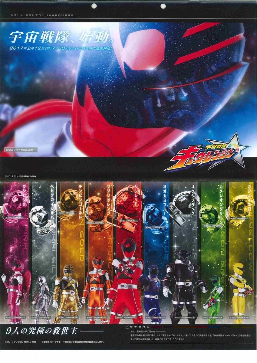 Uchu Sentai Kyuranger- New Super Sentai. . El 'Li I lb R fig! Ii. how many rangers do they need?