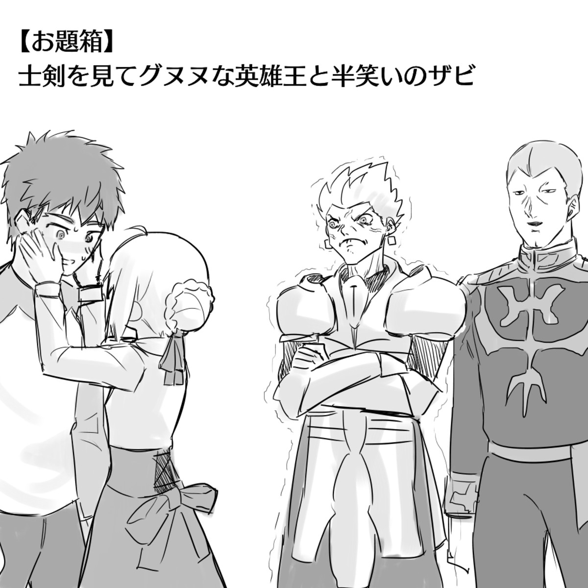 When you're the King of Heroes but she still likes that mongrel. https://www.pixiv.net/member.php?id=9440192.. Why is Gihren Zabi there?