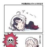A very lazy JAlter VS a mop